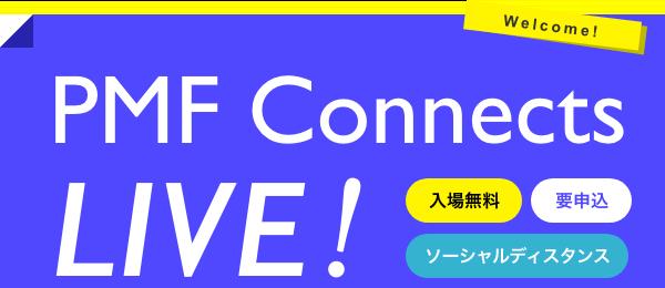 タイトル:PMF Connects LIVE!入場無料/要申込/ソーシャルディスタンス