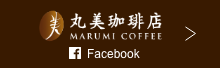 丸美珈琲店 Facebook