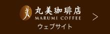 丸美珈琲店 ウェブサイト