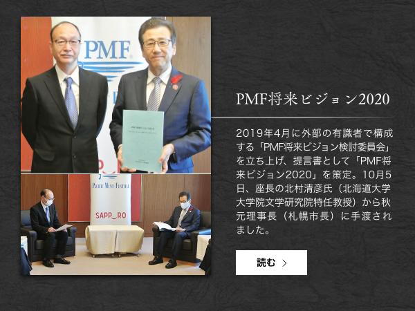 PMF将来ビジョン2020/2019年4月に外部の有識者で構成する「PMF将来ビジョン検討委員会」を立ち上げ、提言書として「PMF将来ビジョン2020」を策定。10月5日、座長の北村清彦氏(北海道大学大学院文学研究院特任教授)から秋元理事長(札幌市長)に手渡されました。/読む