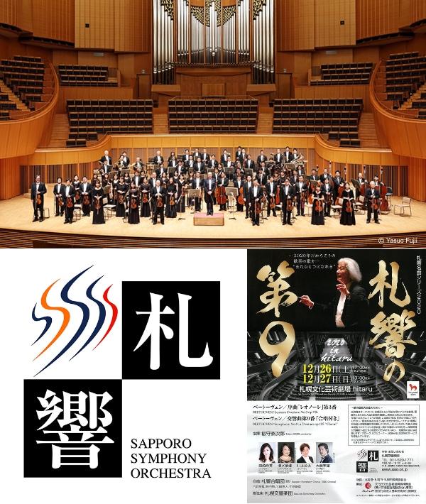 札響名曲シリーズ2020「札響の第9」