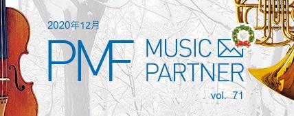 PMF MUSIC PARTNER 2020年12月号 vol. 71