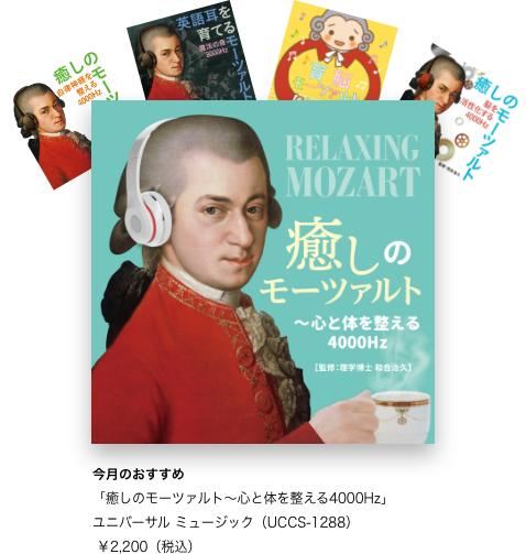 今月のおすすめ「癒しのモーツァルト〜心と体を整える4000Hz」 ユニバーサルミュージック(UCCS-1288) ¥2,200(税込)