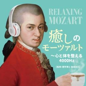 写真:「癒しのモーツァルト〜心と体を整える4000Hz」