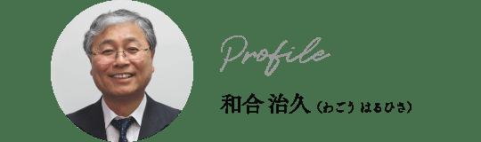 Profile 和合 治久(わごう はるひさ)