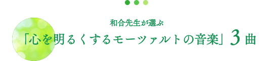 和合先生が選ぶ「心を明るくするモーツァルトの音楽」3曲