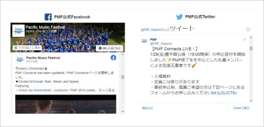 写真:PMF公式ウェブサイトのキャプチャ