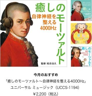 今月のおすすめ「癒しのモーツァルト〜自律神経を整える4000Hz」ユニバーサル ミュージック(UCCS-1194)¥2,200(税込)