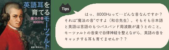 """Tips はっ、8000Hzって…どんな音なんですか?それは""""魔法の音""""ですよ(和合先生)。そもそも日本語と英語は言語のもつパスバンド周波数が違うとのこと。モーツァルトの音楽で自律神経を整えながら、英語の音をキャッチする耳も育てませんか??"""