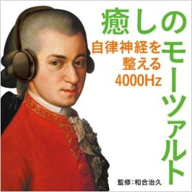 写真:「癒しのモーツァルト 自律神経を整える4000Hz」