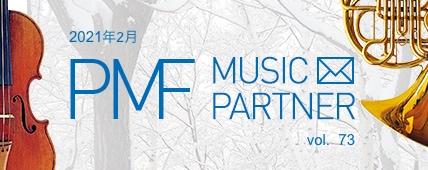 PMF MUSIC PARTNER 2021年2月号 vol. 73
