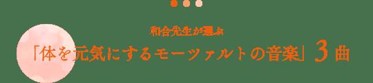 和合先生が選ぶ「体を元気にするモーツァルトの音楽」3曲
