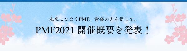 未来につなぐPMF、音楽の力を信じて。PMF2021 開催概要を発表!