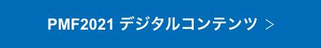 PMF2021 デジタルコンテンツ