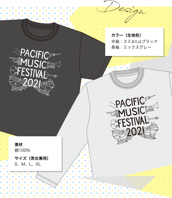 PMF2021 オリジナルTシャツデザイン/カラー(生地色):半袖:スミまたはブラック、長袖:ミックスグレー/素材:綿100%/サイズ(男女兼用):S、M、L、XL