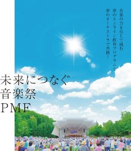 PMF2021 フレンズ会員チケット購入マニュアル