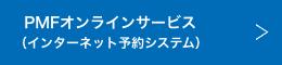 PMFオンラインサービス(インターネット予約システム)