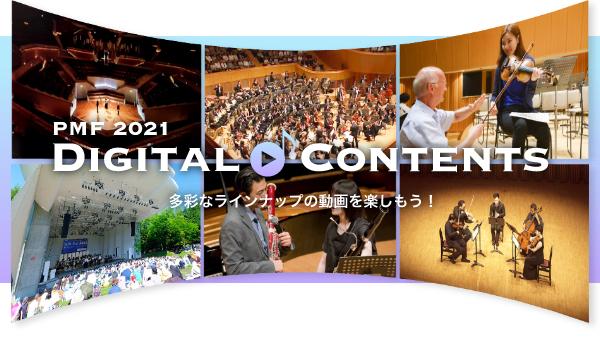 PMF 2021 デジタルコンテンツ 多彩なラインナップの動画を楽しもう!