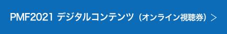 PMF2021 デジタルコンテンツ(オンライン視聴券)