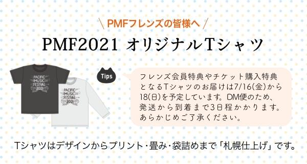 【PMFフレンズの皆様へ】PMF2021 オリジナルTシャツ/フレンズ会員特典やチケット購入特典となるTシャツのお届けは7/16(金)から18(日)頃を予定しています。DM便のため、発送から到着まで3日程かかります。あらかじめご了承ください。/Tシャツはデザインからプリント・畳み・袋詰めまで「札幌仕上げ」です。