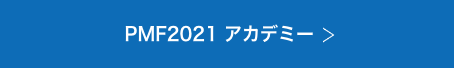 PMF2021 アカデミー