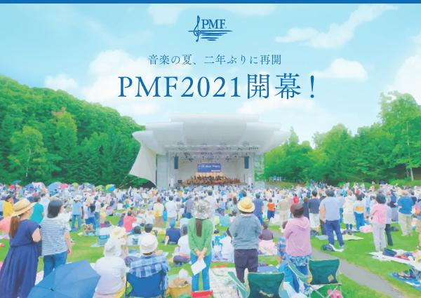 音楽の夏、二年ぶりに再開 PMF2021開幕!