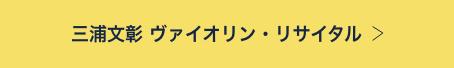 三浦文彰 ヴァイオリン・リサイタル