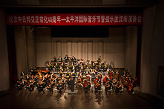 PMF Orchestra Concert in Shenyang, China