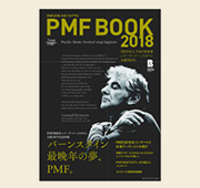 PMF 2018 Official Goods