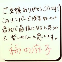 福田 麻子の写真2