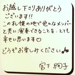 宮下 絢子の写真2