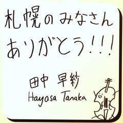 田中 早紗の写真2