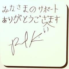 ポール・キムの写真2