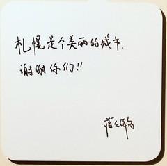 ウェンハン・ジャンの写真2