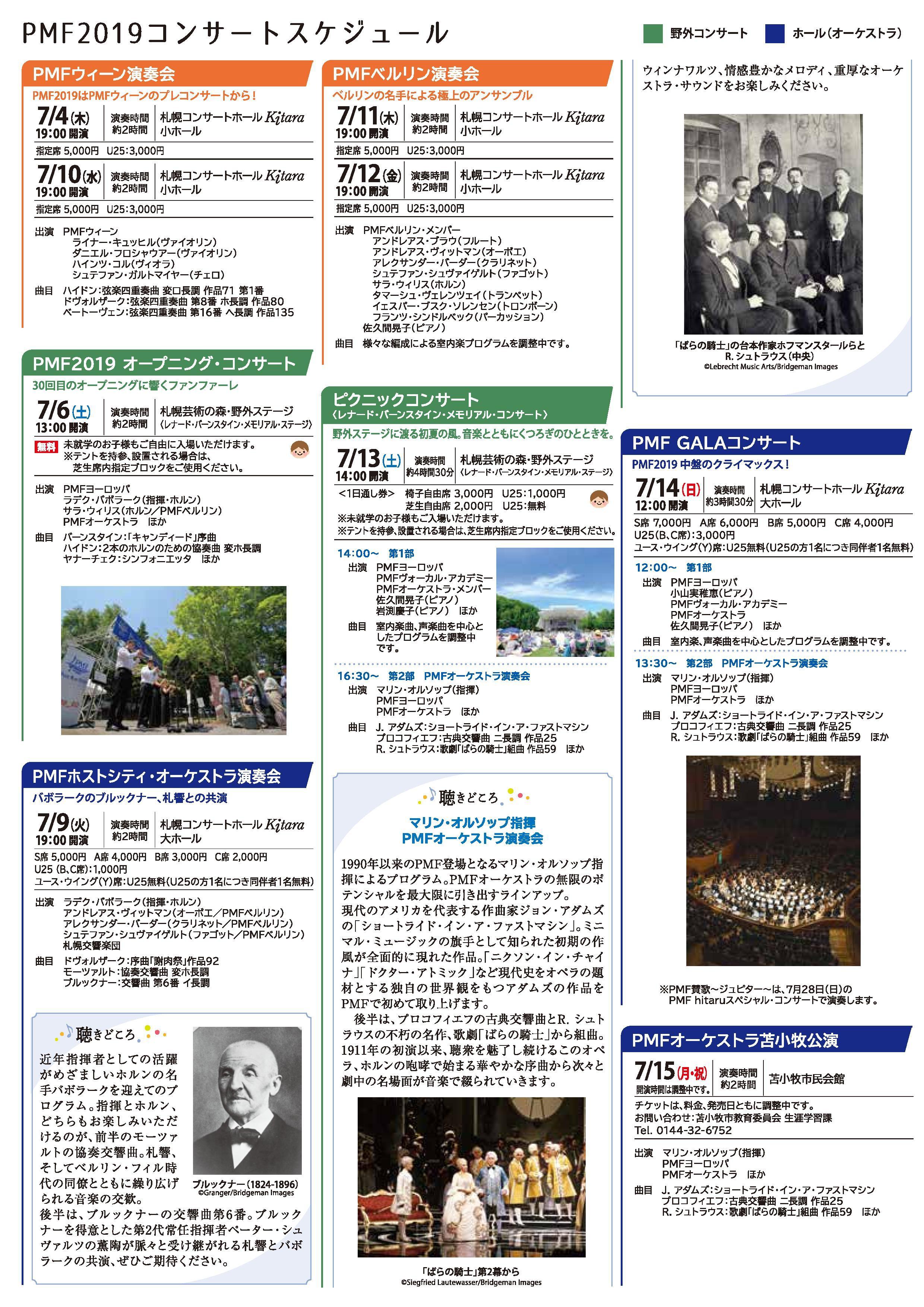 PMF2019 公演スケジュール(第1版) 1枚目