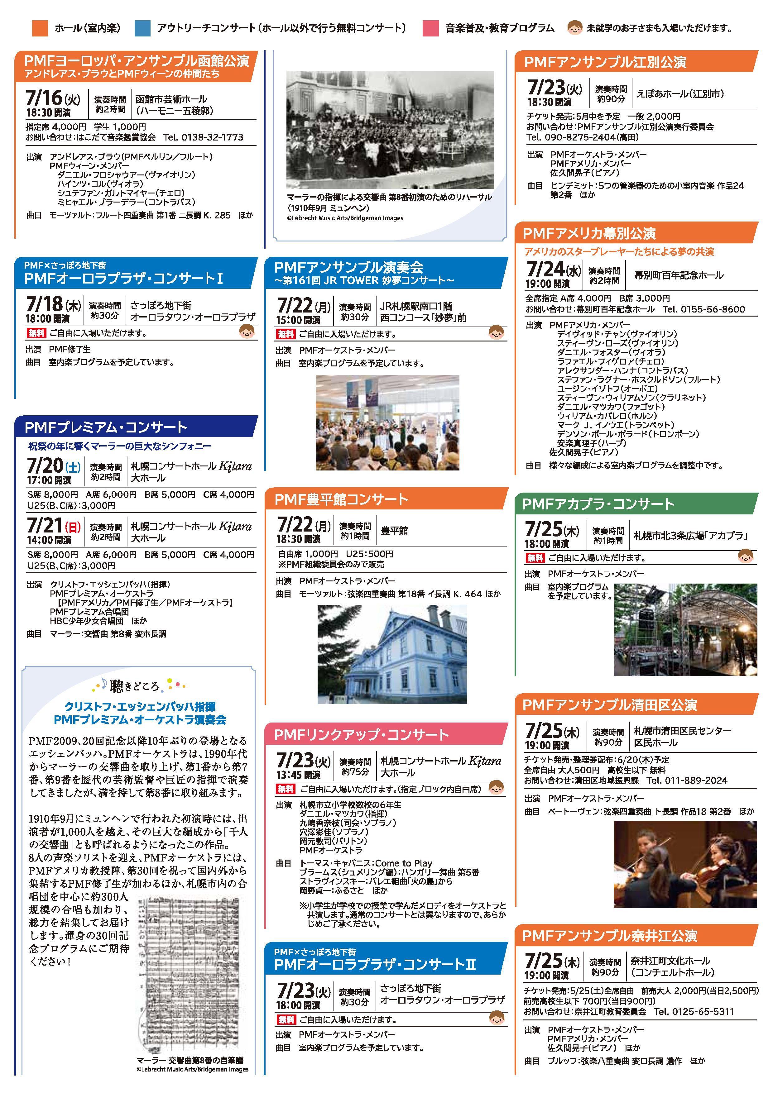 PMF2019 公演スケジュール(第1版) 2枚目