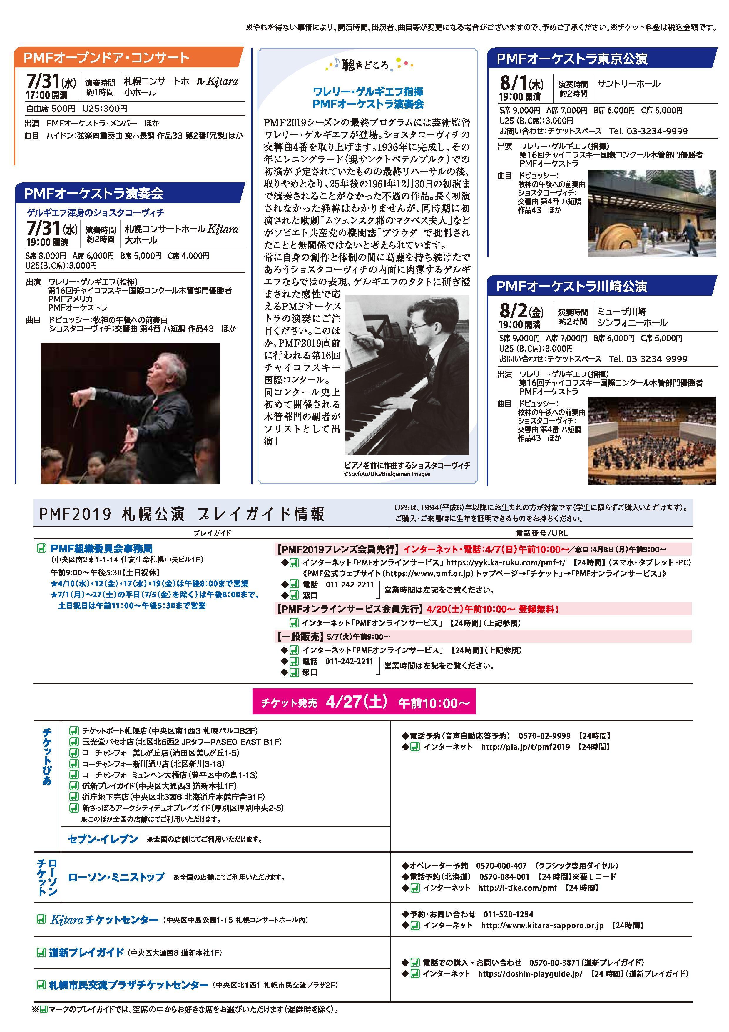 PMF2019 公演スケジュール(第1版) 4枚目