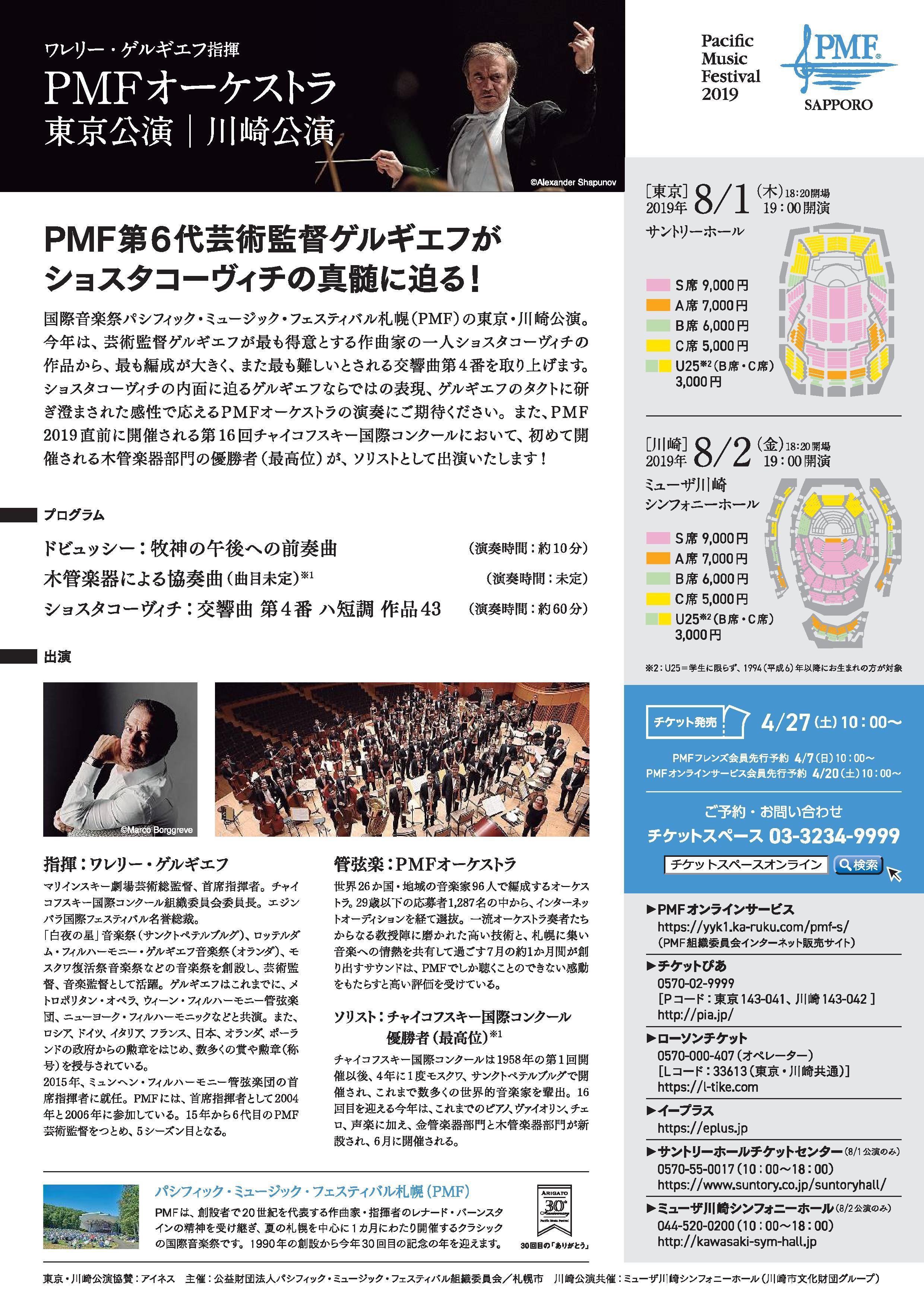 PMFオーケストラ東京・川崎公演チラシ 2枚目
