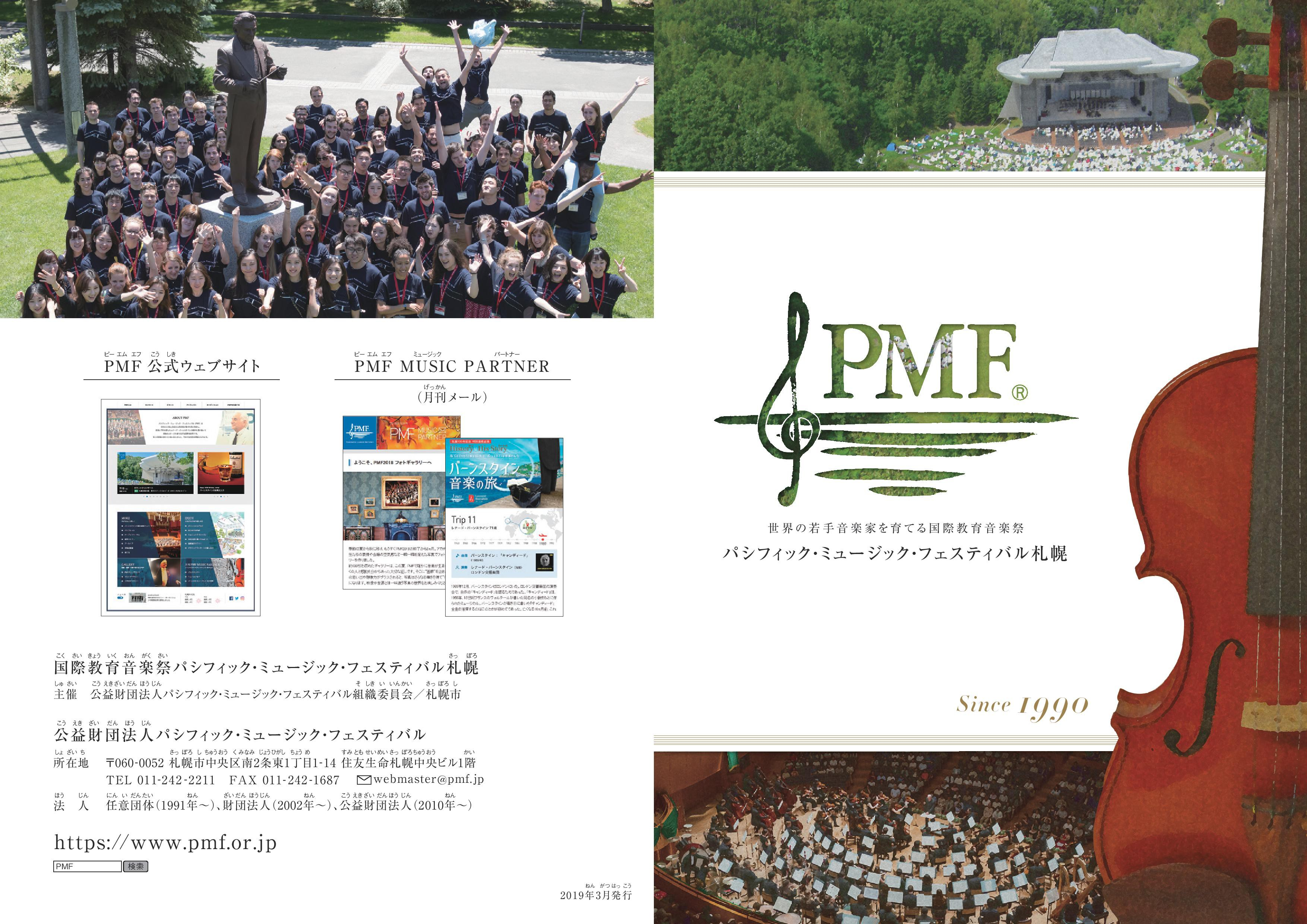 PMF新概要リーフレット 1枚目