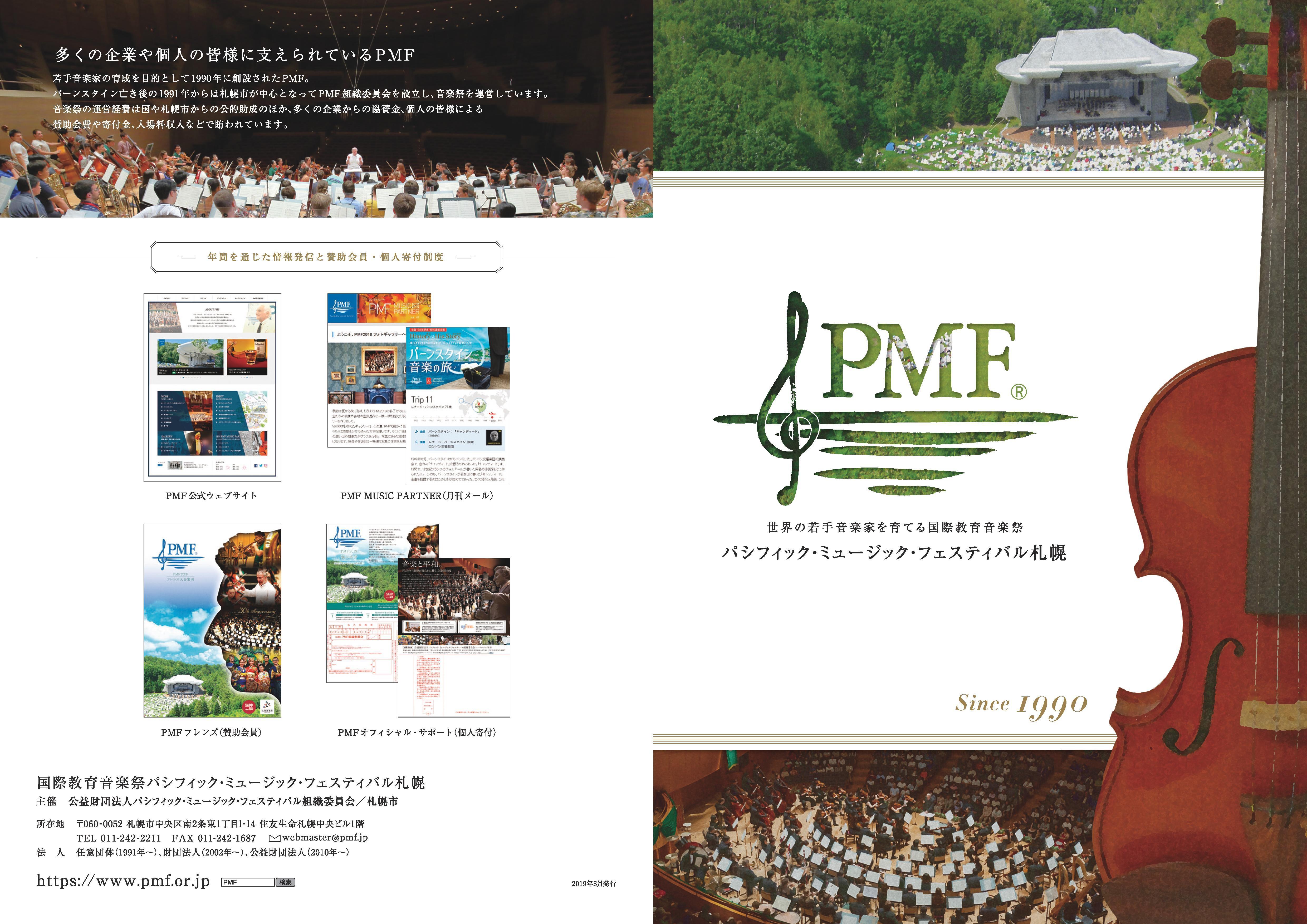 PMF新概要パンフレット 1枚目