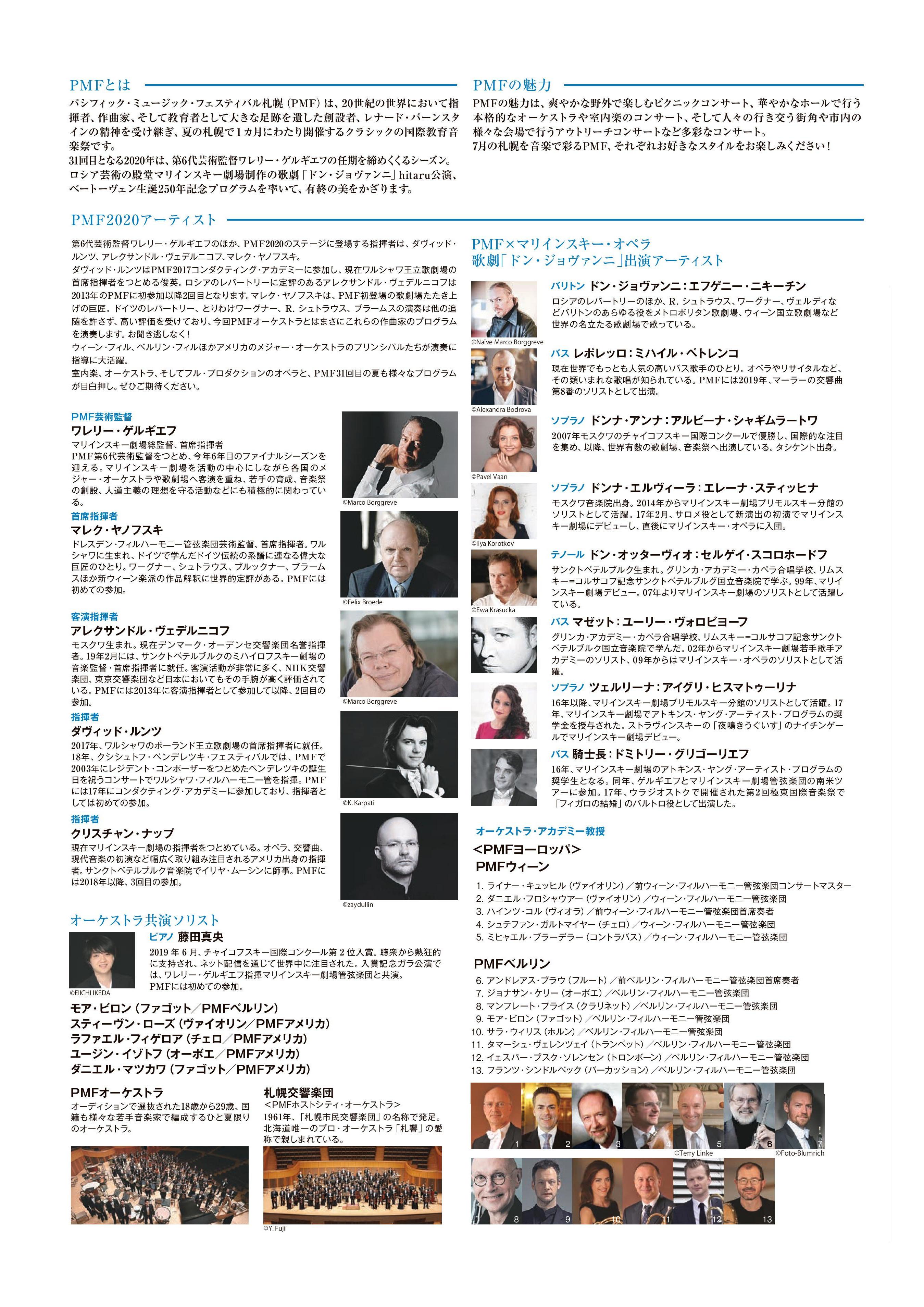 PMF2020 公演スケジュール【裏面】(第1版) 3枚目