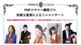 PMF×ヤマハ銀座ビル ミニコンサート開催