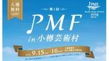 「PMF in 小樽芸術村」開催!