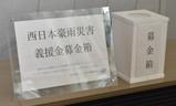 西日本豪雨災害への対応