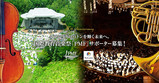 開催資金を募るクラウドファンディングがMakuakeでスタート!