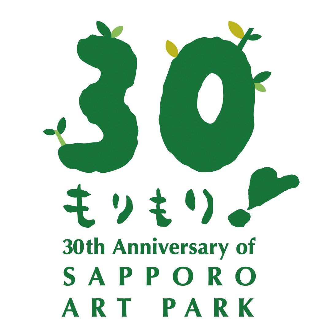 札幌芸術の森開園30周年記念事業