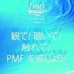 PMF SCARTSコート・ミニコンサート I